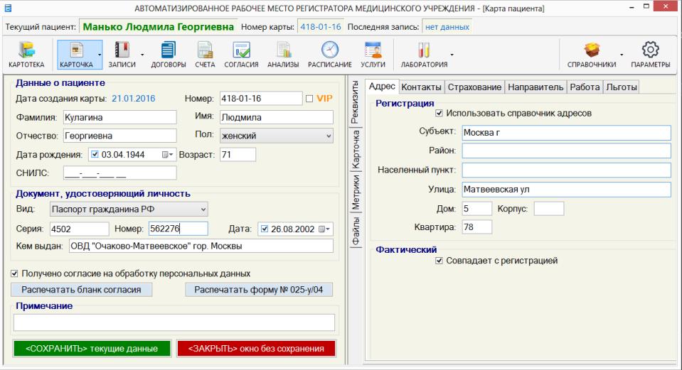 Интерфейс автоматизированного рабочего места (АРМ) регистратора медицинского учреждения: карточка пациента