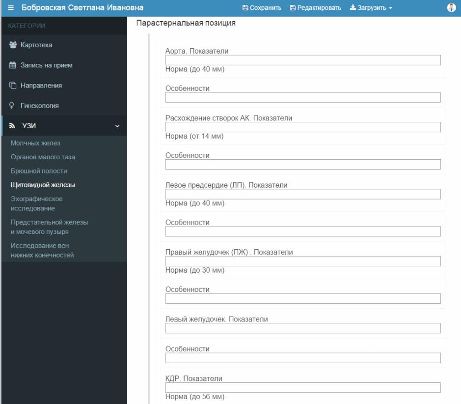 Протоколы осмотров в программном комплексе «Автоматизированное рабочее место врача»