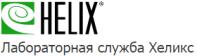 Интегрировано с лабораторной системой Хеликс