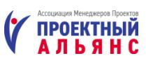 Ассоциация Менеджеров Проектов «Проектный Альянс»